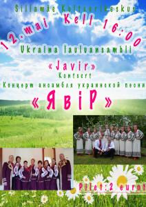 Явир-3