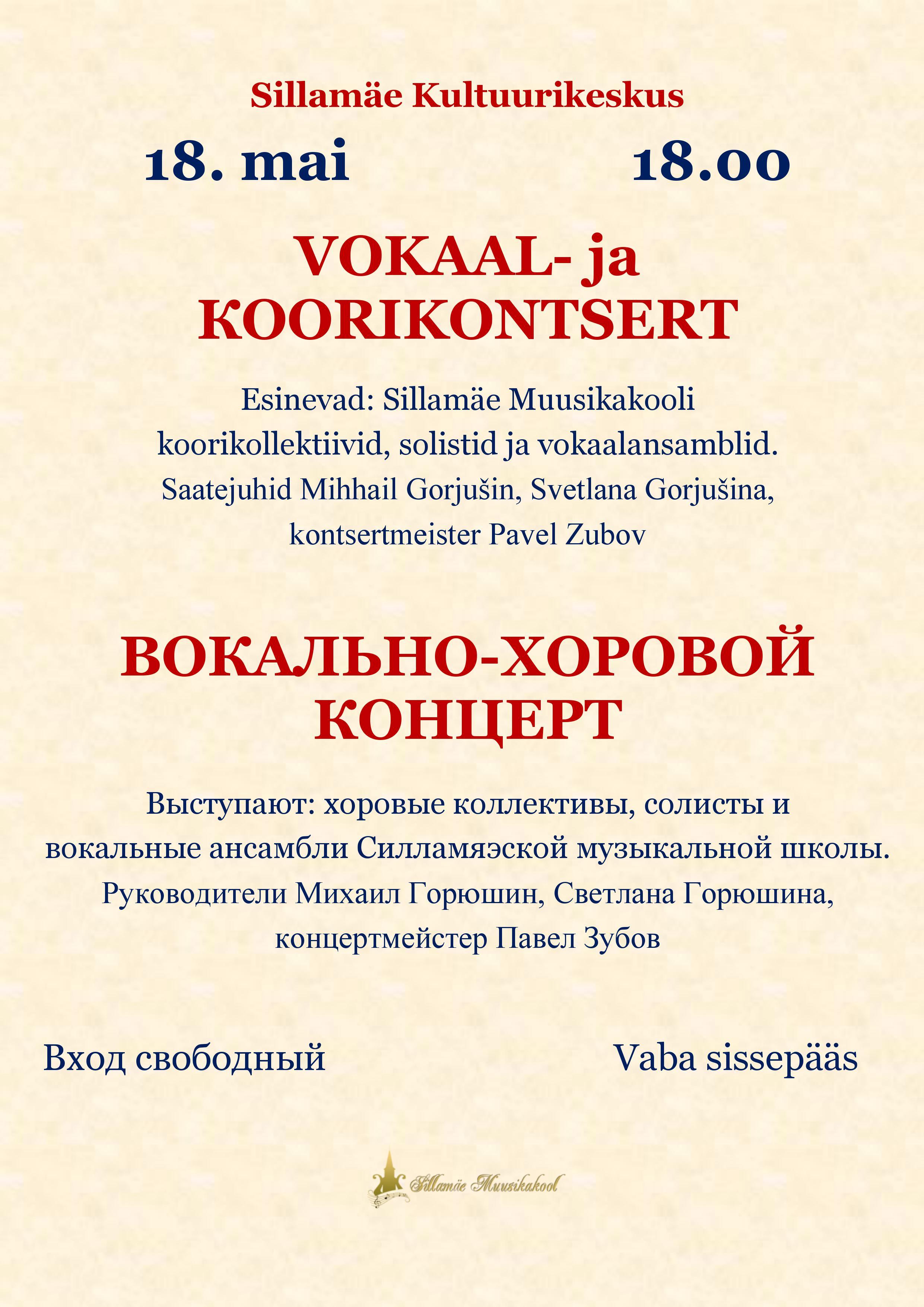 Вокально-хоровой концерт