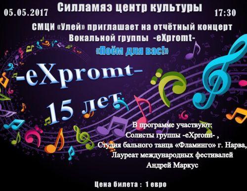 2017_expromt_aruande
