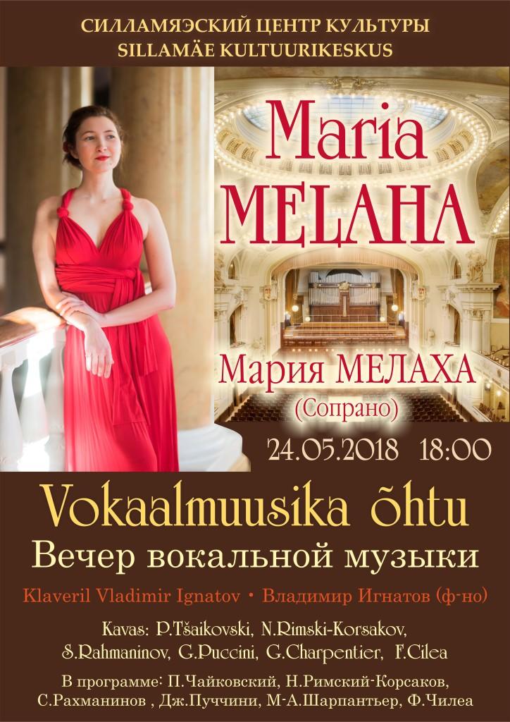 Мария Мелаха