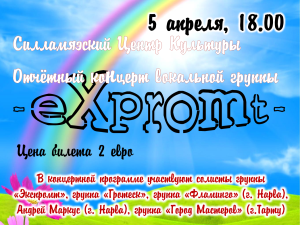 eXpromt рус